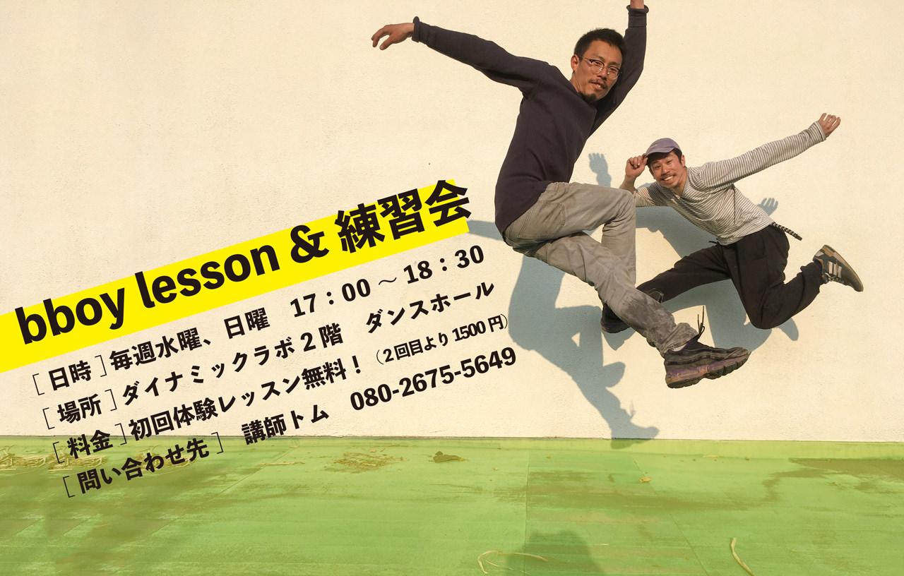 ダンスのメッカ大阪からやってきたインターン'sがダンスレッスン始めます