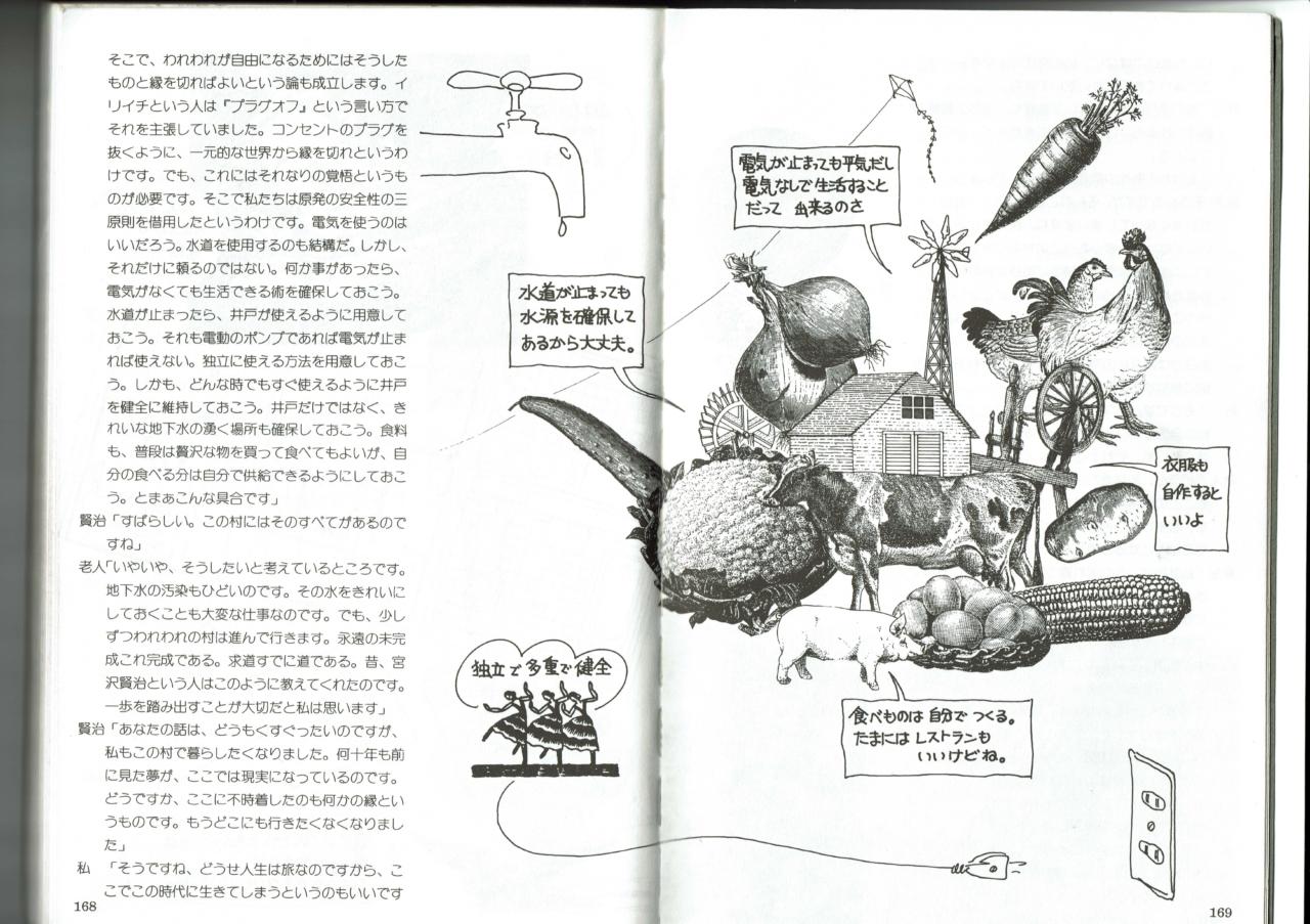 ダイラボ推薦図書シリーズ『エントロピー』