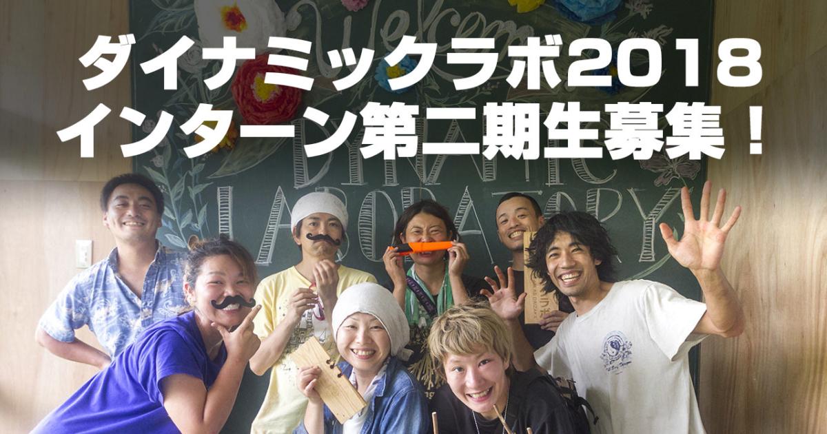 2018年度 ダイナミックラボ・インターン2期生大募集!