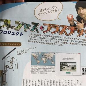 日本環境教育フォーラム(JEEF)の季刊誌にプレシャスプラスチックが取り上げられました!