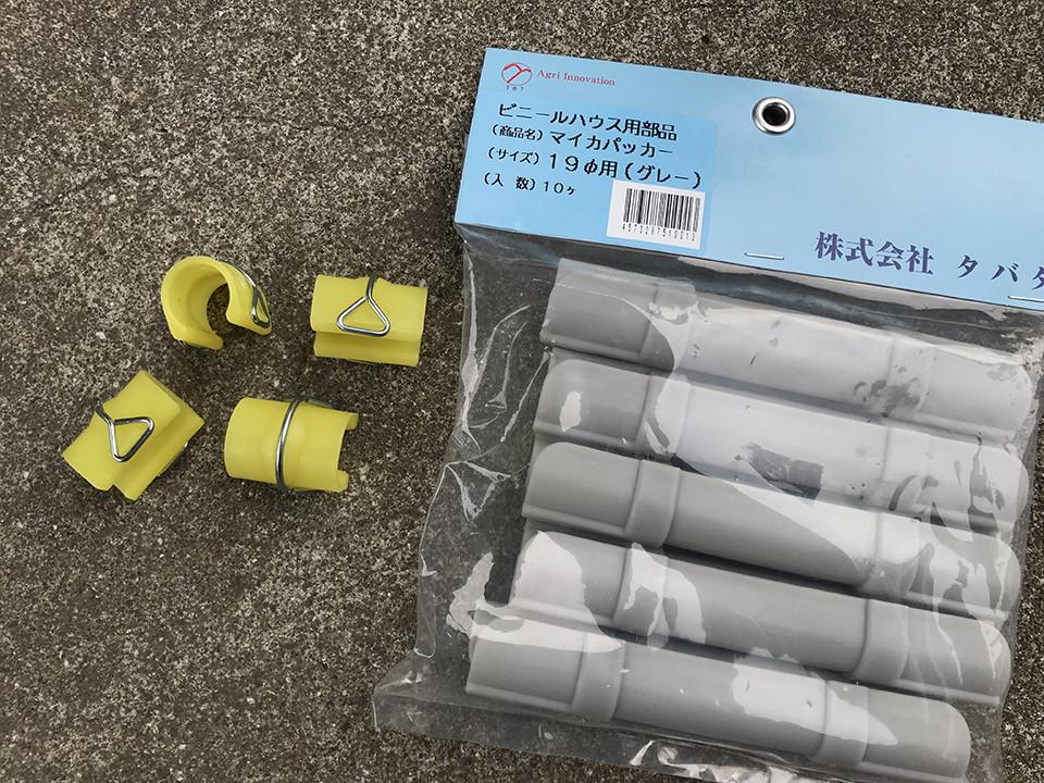 1日で作れる! 簡単・軽量な1万円のチキントラクターAir、完成! 材料