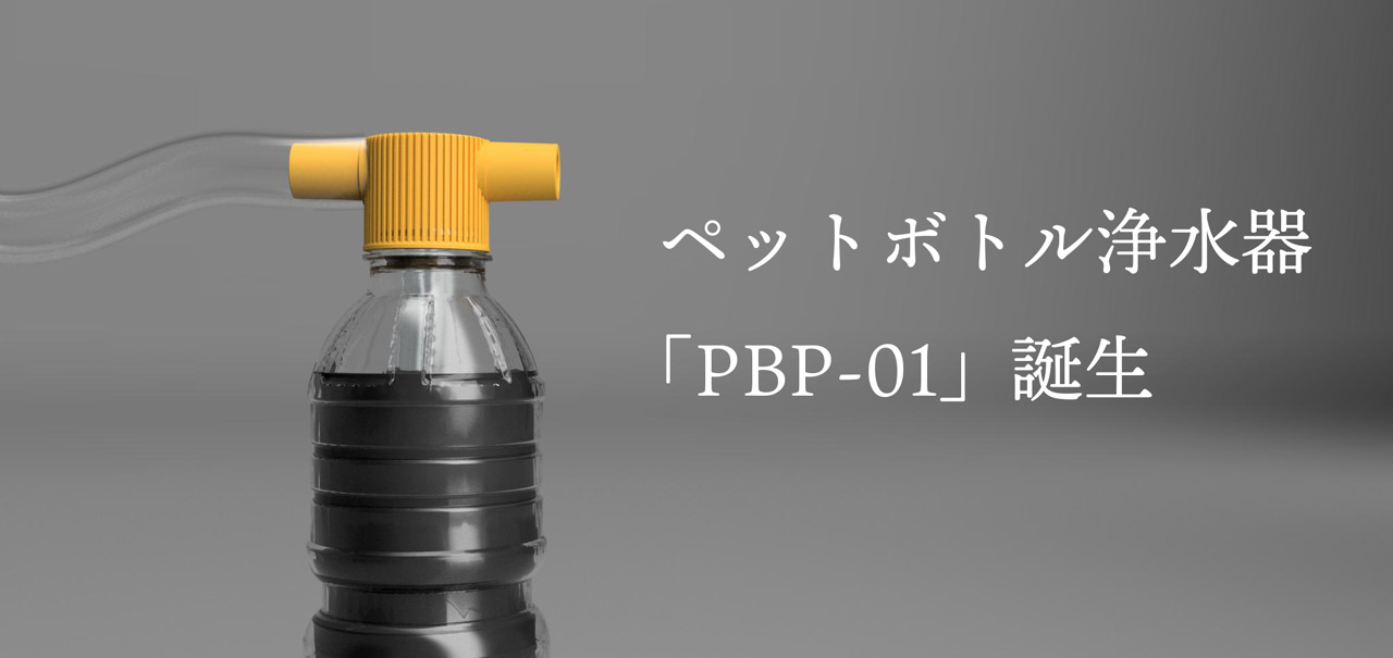 ペットボトル浄水器タイトルバナー