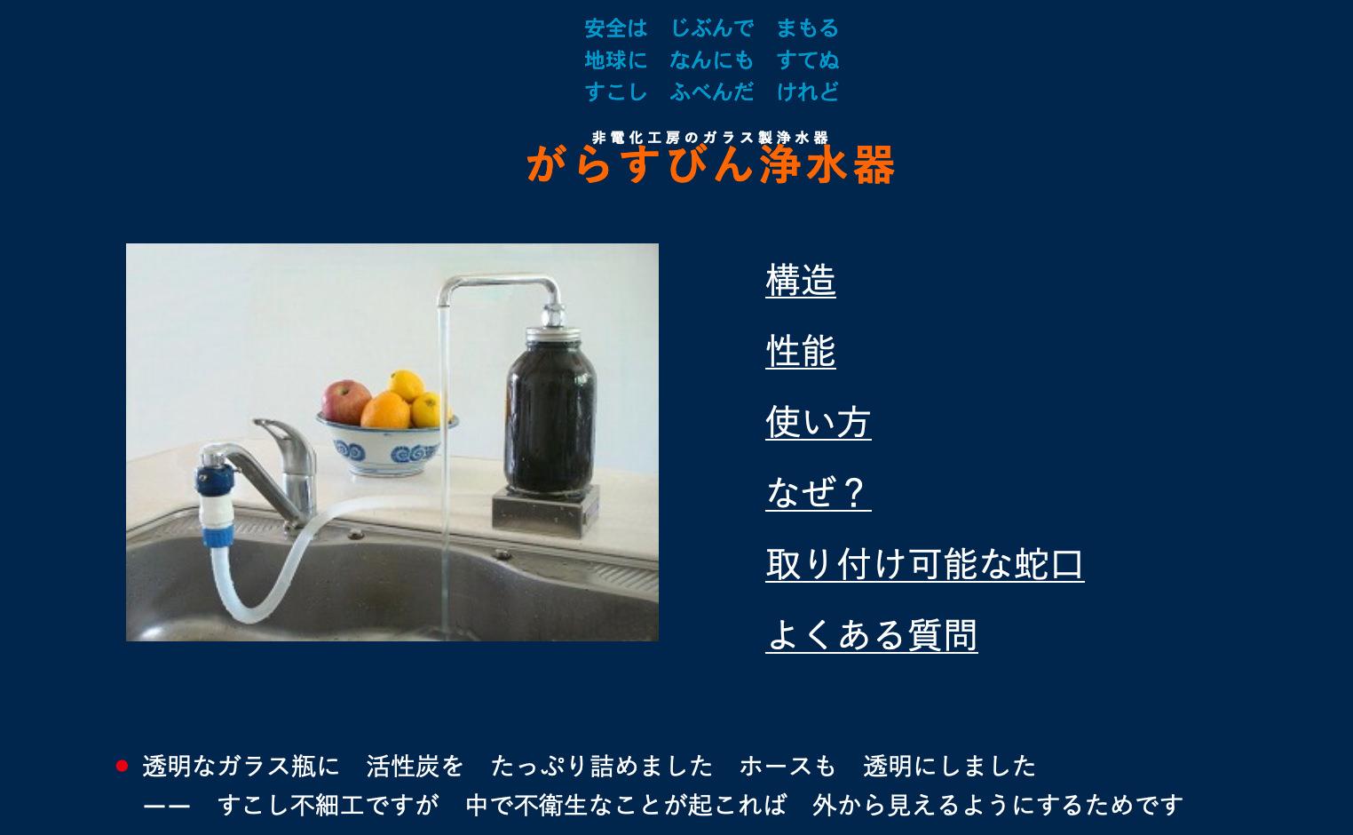 がらすびん浄水器について